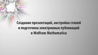 Создание презентаций, настройка стилей и подготовка электронных публикаций в Wolfram Mathematica