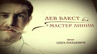 """""""Лев Бакст. Мастер линии"""". Фильм Олега Лукашевича"""