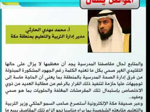 المواطن يسأل الحارثي مدير إدارة التربية والتعليم بمنطقة مكة