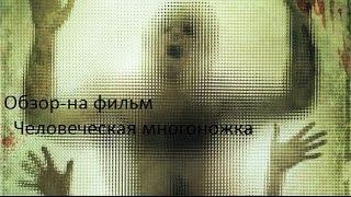 Обзор на фильм Человеческая многоножка