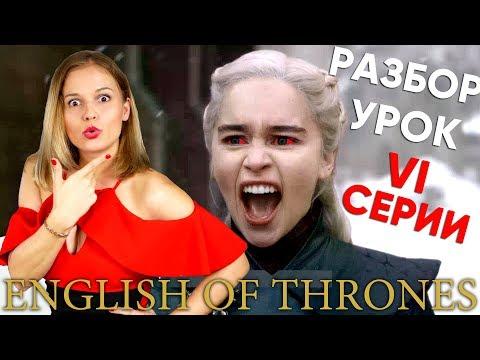 Урок английского по 6 серии 8го сезона Game Of Thrones. Английский по Игре Престолов.