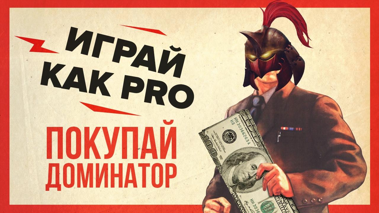 Играй как PRO - покупай доминатор!