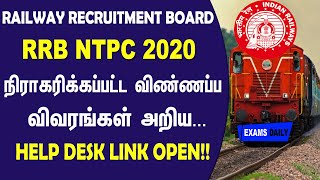 RRB NTPC 2020 Rejected Application விவரம் அறிய வேண்டுமா ! | RRB Official Help Desk Link Open