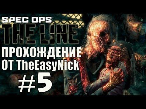 Spec Ops The Line игрофильм Все концовки