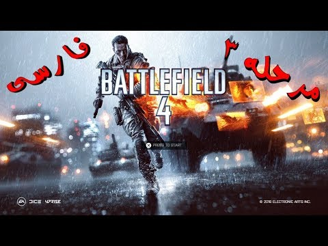 Battlefield 4 Mission 3 - روند بازی بتلفیلد ۴ به زبان فارسی مرحله ۳