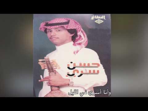 W Ana Asry F El Leel حسن سري - و أنا أسري في الليل