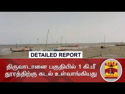 திருவாடானை பகுதியில் 1 கி.மீ தூரத்திற்கு கடல் உள்வாங்கியது  | Detailed Report