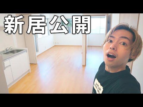 【新居公開】東京で一人暮らし、こだわりが詰まった家で再スタートします!!