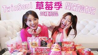 草莓季來了~精選便利商店20種讓少女心爆炸的草莓製品!│TwinSoul