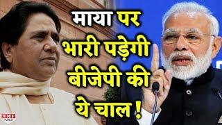 UP में Maya-Akhilesh को भारी पड़ सकती है BJP की ये चाल, देखिए खबर