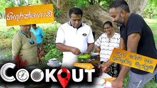 The Cookout | හිඟුරක්ගොඩ ( 08 - 08 - 2021 ) Thumbnail