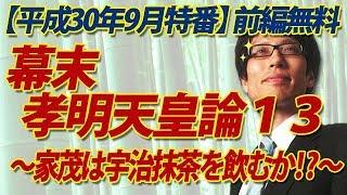 竹田恒泰の幕末・孝明天皇論13 ~将軍 家茂は宇治抹茶を飲むか!?~(...