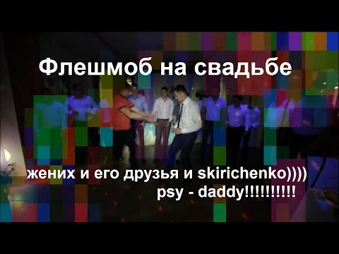 ФЛЕШМОБ на свадьбе PSY - DADDY Ведущий Сергей КИРИЧЕНКО