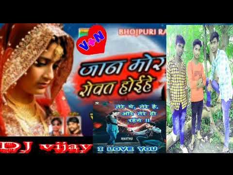 Jaan Mor Rowat Hoihe DJ Vijay