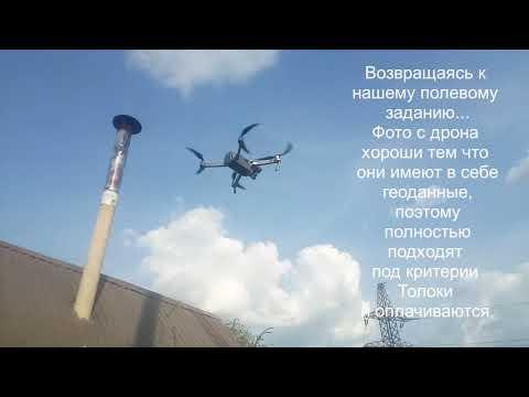 Как заработать деньги с помощью дрона  / квадрокоптера