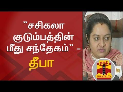 Jayalalithaa's Death : CBI Should Investigate Sasikala family - Deepa | Thanthi TV