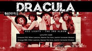 f(x) [에프엑스] - Dracula [LYRICS HAN-ROM-ENG]