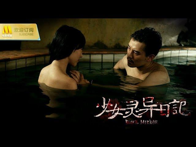 【1080P Full Movie】《少女灵异日记/Black Mirror》/ Nhật ký của thiếu nữ kỳ dị 禁忌日记本刮起的灵异民国风( 路晨/冯波/周野芒 主演)