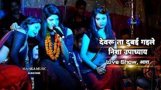 देवरू ता दुबई गईले - निशा उपाध्याय का सुपरहिट गाना - Live Show Nisha Upadhayay 2019