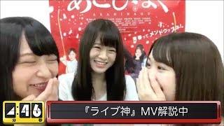 乃木坂46 18thシングル『逃げ水』(Type-C) に収録されている2期生曲『ラ...