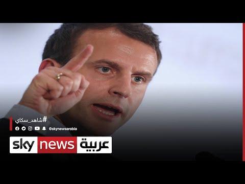 فرنسا تتهم قوى الإسلام السياسي بمحاولة تدمير الجمهورية