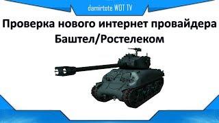 тЕСТ Стрим  Проверка нового интернет провайдера Баштел/Ростелеком