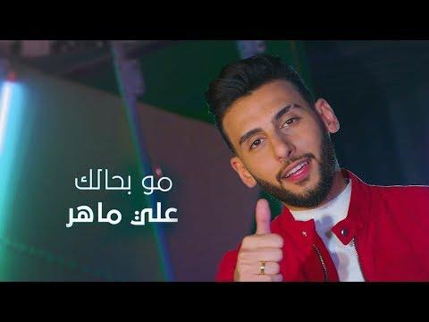 علي ماهر - مو بحالك ( فيديو كليب حصري ) | 2020
