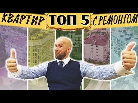 Реальная ВТОРИЧКА Геленджика: ТОП-5 лучших предложений до 3 000 000 руб. || КВАРТИРЫ с ремонтом!