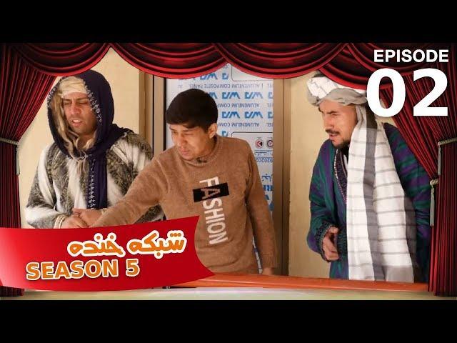 شبکه خنده - فصل ۵ - قسمت ۲ / Shabake Khanda - Season 5 - Episode 2