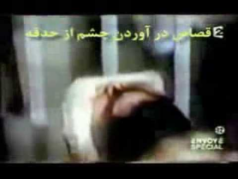 Iran capitol punishments stoning to death and hand amputation سنگسار