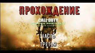 Call of Duty  Modern Warfare 2 Remastered / Прохождение, фейлы вырезаны. сложность ветеран, часть 3