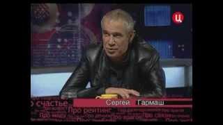 Сергей Гармаш. Временно Доступен
