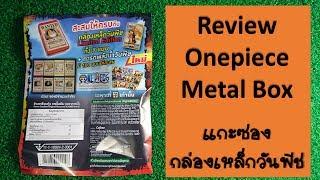 Review Onepiece metal box 7-11 (แกะซองกล่องเหล็กวันพีช)