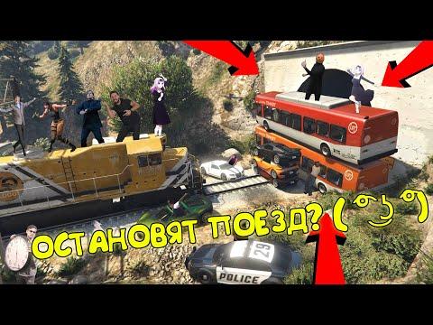 ВОЗМОЖНО ЛИ ОСТАНОВИТЬ ПОЕЗД В GTA 5?