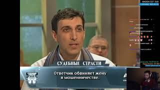 Юрист Ласка смотрит 'Судебные страсти' (24.01.2018)