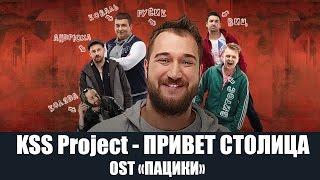 KSS Project  Привет столица (OST Пацики)