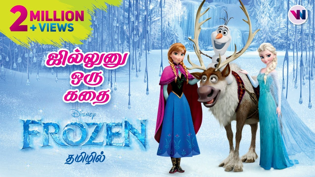 Download Frozen tamil dubbed animation movie cute emotional adventure story