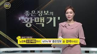 """[좋은정보의 황맥기] """"코스닥 장중 변동성 확…"""