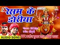 रेसम के डोरिया Resam Ke Doriya # Singer - Manoj Kumar Saw , Ravindra Yadav