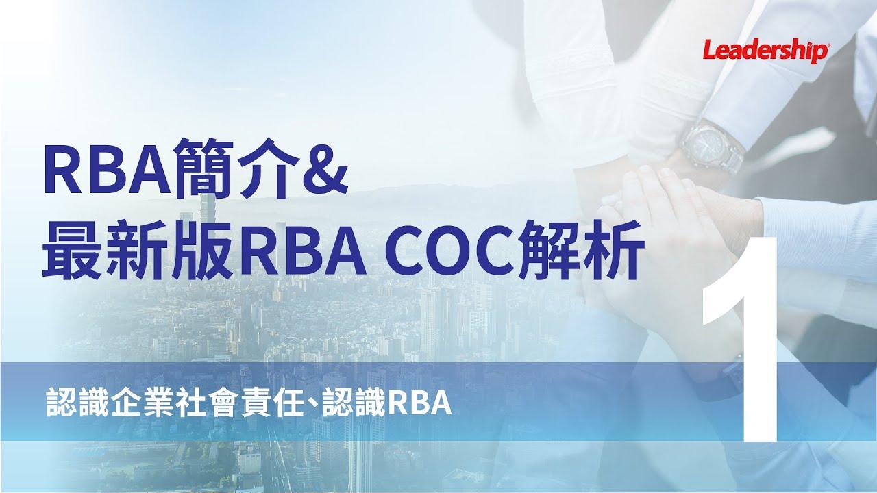 1. 認識企業社會責任、認識 RBA