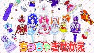 サンスター文具 キラキラ☆プリキュアアラモード ちっちゃきせかえ で遊んでみました  洋服も色んな種類があって楽しく着せ替えできましたよ...