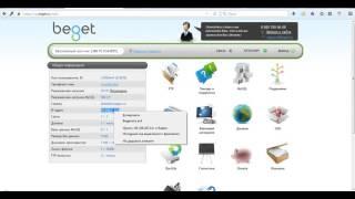 регистрация бесплатного хостинга на сервисе Beget.ru