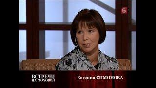 Встречи на Моховой. Евгения Симонова