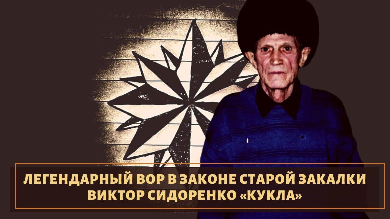 Легендарный вор в законе старой закалки Виктор Сидоренко «Кукла»!
