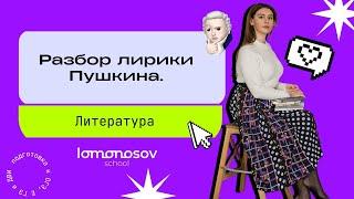 ЕГЭ 2020 по литературе. Разбор лирики Пушкина.