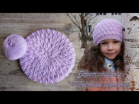 Беретка для девочки спицами с описанием и схемами