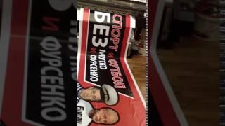 Печать Баннеров на Собственном Производстве(Печать баннеров для нашего нового заказчика в Москве. Более подробно: http://gorodmedia.com/pechat-bannerov/, 2016-12-16T11:01:08.000Z)