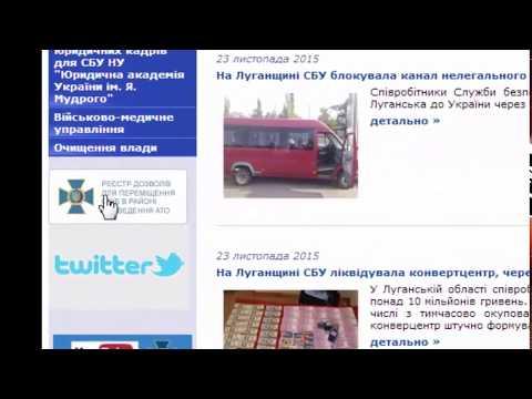 Как получить пропуск из зоны АТО(ЛНР,ДНР) в Украину и обратно. Подробная инструкция.