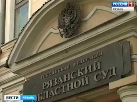 Назначен новый председатель Рязанского областного суда