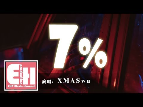 XMASwu - 7 %『My babe my treasure I really don't wanna leave 想和你在一起~』【動態歌詞Lyrics】